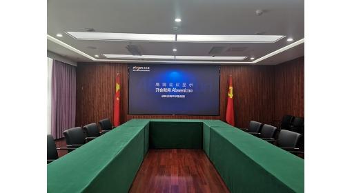 济南华鲁集团LED会议屏应用